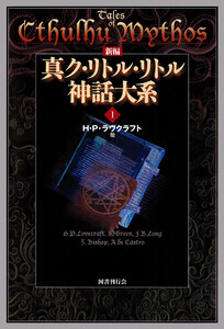 新編 真ク・リトル・リトル神話体系 (1)