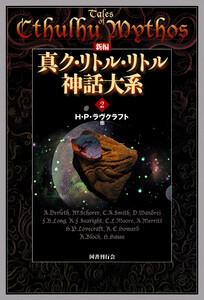新編 真ク・リトル・リトル神話体系 (2)