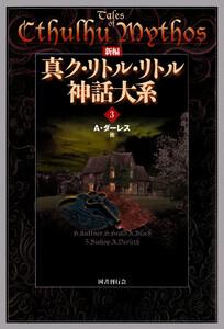新編 真ク・リトル・リトル神話体系 (3)