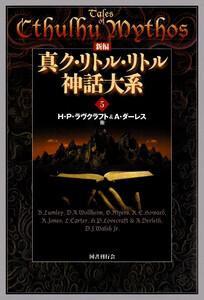 新編 真ク・リトル・リトル神話体系 (5)