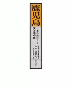 日本の山河 天と地の旅 2 鹿児島