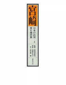 日本の山河 天と地の旅 3 宮崎
