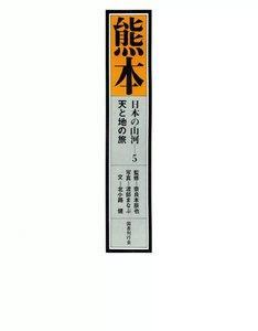 日本の山河 天と地の旅 5 熊本