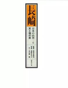 日本の山河 天と地の旅 6 長崎