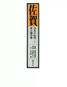 日本の山河 天と地の旅 7 佐賀