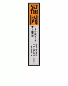 日本の山河 天と地の旅 8 福岡