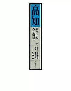 日本の山河 天と地の旅 9 高知