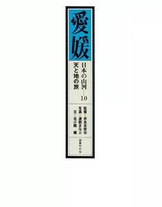 日本の山河 天と地の旅 10 愛媛