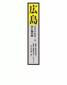日本の山河 天と地の旅 14 広島