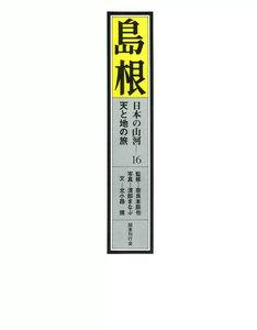 日本の山河 天と地の旅 16 島根