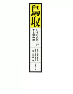 日本の山河 天と地の旅 17 鳥取