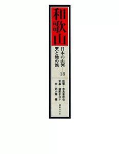 日本の山河 天と地の旅 18 和歌山