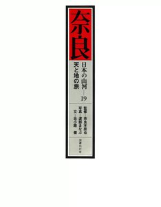 日本の山河 天と地の旅 19 奈良