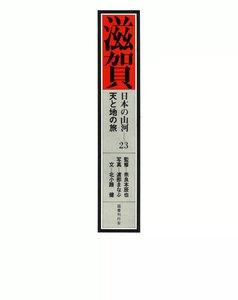 日本の山河 天と地の旅 23 滋賀