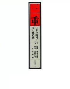 日本の山河 天と地の旅 24 三重