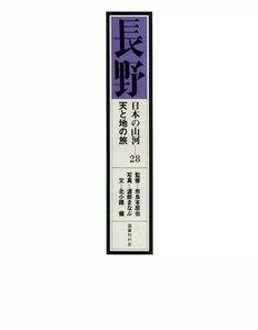 日本の山河 天と地の旅 28 長野