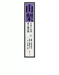 日本の山河 天と地の旅 29 山梨
