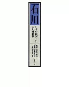 日本の山河 天と地の旅 31 石川