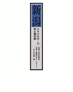 日本の山河 天と地の旅 33 新潟