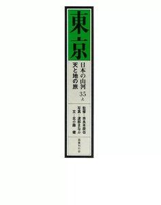 日本の山河 天と地の旅 35 東京(上)