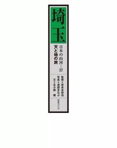 日本の山河 天と地の旅 38 埼玉