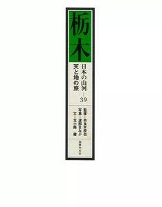 日本の山河 天と地の旅 40 栃木