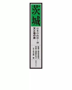 日本の山河 天と地の旅 41 茨城