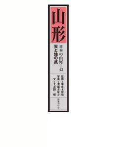 日本の山河 天と地の旅 43 山形