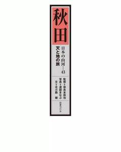 日本の山河 天と地の旅 44 秋田