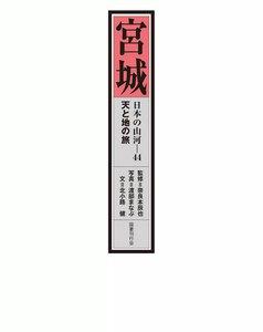 日本の山河 天と地の旅 45 宮城