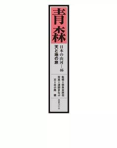 日本の山河 天と地の旅 47 青森
