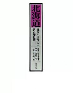日本の山河 天と地の旅 48 北海道(上)