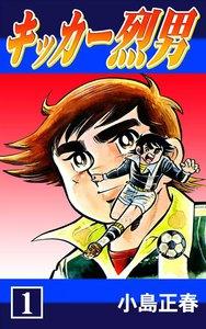 キッカー烈男 (1) 電子書籍版