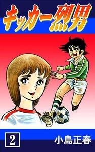 キッカー烈男 (2) 電子書籍版