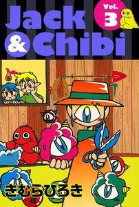 Jack&Chibi 3巻