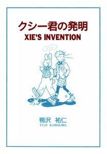 ebook japanで「クシー君の発明」を読む