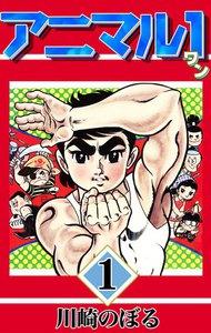表紙『アニマル1(全5巻)』 - 漫画