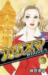 カリスマ ~政治な女たち~ (1) 電子書籍版