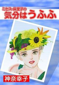 ミセス・麻里子の気分はうふふ 電子書籍版