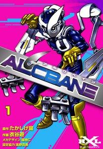 ALCBANE【アルクベイン】 1巻
