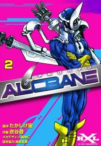 ALCBANE【アルクベイン】 2巻