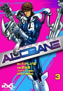 ALCBANE【アルクベイン】 3巻