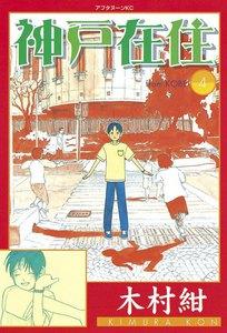 神戸在住 (4) 電子書籍版