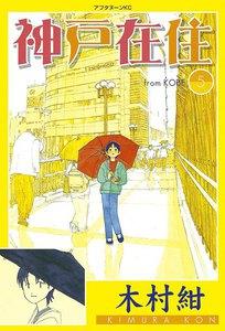 神戸在住 (5) 電子書籍版
