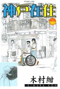 神戸在住 (7) 電子書籍版