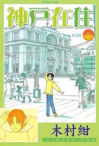 神戸在住 (8) 電子書籍版