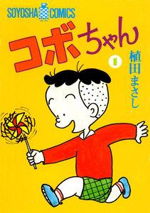 コボちゃん (1) 電子書籍版