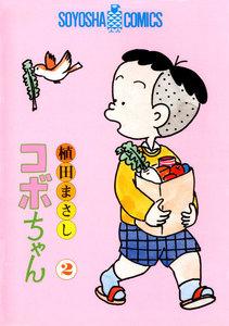 コボちゃん (2) 電子書籍版