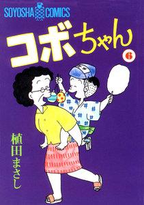 コボちゃん (6) 電子書籍版