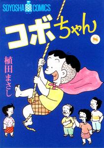 コボちゃん (8) 電子書籍版